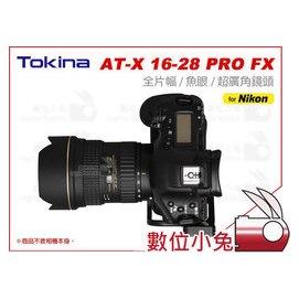 小兔~TOKINA AT~X 16~28mm F2.8 PRO FX 鏡頭 Nikon~魚