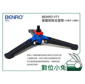 小兔~Benro VT~1 VT1 單腳架支撐架~穩定架 穩定器 拍攝架 液壓支撐架  A