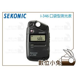 小兔~SEKONIC i~346 Illuminometer 口袋型測光表~i346 入射