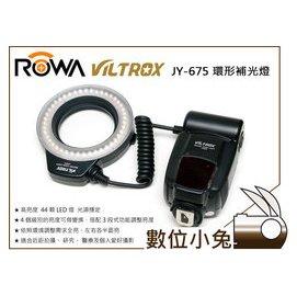 小兔~Viltrox JY~675 環形 攝影燈~JY675 微距 近攝 補光燈 LED燈