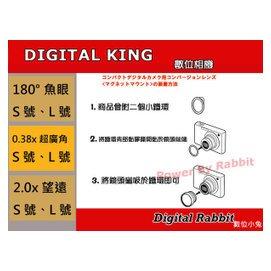 小兔 Digital King 製0.38X 0.38 超廣角鏡頭 SONY WX5 W3