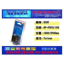 小兔 星光 SONY NP~FH70 鋰電池UX7 UX5 HC5 HC7.SR300 S