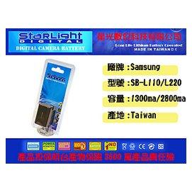 小兔 星光 Samsung SB~L220鋰電池 VP~D99.D97.D93.D87.D