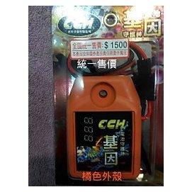 基因 電池 守護神  動能 節能 加速  電瓶 電系 壽命 活化  直上  Mitsubi