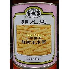 ~小如的店~COSTCO好市多 ^~非凡比 上等整支鮮嫩玉米筍罐頭^(每罐內容物2.95k