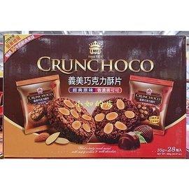 ~小如的店~COSTCO ^~I~MEI 義美 巧克力酥片雙口味 ~原味 黑可可^(每盒2
