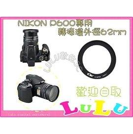 LULU ~高雄市可 ~NIKON Coolpix P610 P600 LA62~P600
