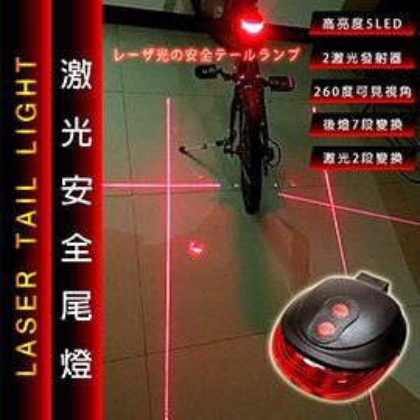~winshop~A2249 LED雷射車尾燈 雙平行線LED尾燈 激光安全尾燈 平行雷射