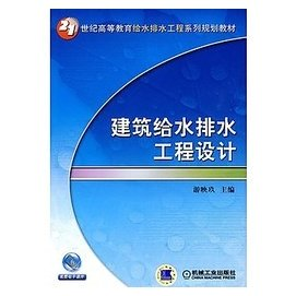 ~簡 ~建築給水排水工程 ISBN:9787111276609 作者:游映玖 主編 書 大