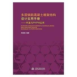 ~簡 ~多層鋼筋混凝土框架結構 手冊~~手算與PKPM應用(精裝) ISBN:978751
