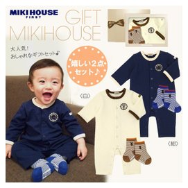 ~ mikihouse貴族~2014 男寶寶長袖連身衣和襪子套裝
