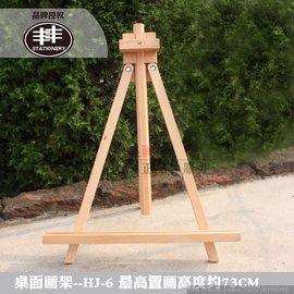 豐豐( ')櫸木~6桌面小畫架相框三角架微型畫架廣告展示架木質油畫架