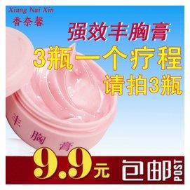 強效豐胸霜膏美乳膏豐乳霜 豐胸精油 豐胸貼 豐胸產品胸部護理