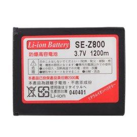 Sony Ericsson 高容量電池 【BST-33 BST33 】K810 K7908