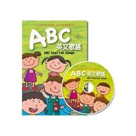 ABC英語歌謠(內附 歌謠CD)  風車圖書出版有限 出版日期