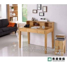 青居傢俱  BOS~A1875~2 典雅3.6尺栓木本色三抽書桌 ~ 大台北 滿五千免