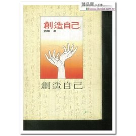 創造自己^~P.255^~^~劉墉^~^~1701931^~