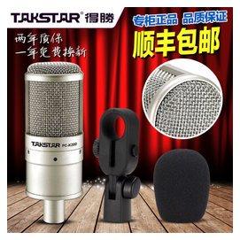 Takstar 得勝 PC~K200簡裝版電容麥克風話筒網絡電腦k歌錄音套裝