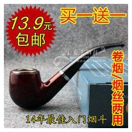秒殺 買一個送一個 入門級煙鬥 鐵鍋煙鬥 卷煙煙絲 兩用型 可清洗