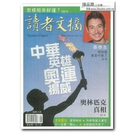 讀者文摘 2004~08 中華英雄奧運揚威 P.140  潘少權  1028754