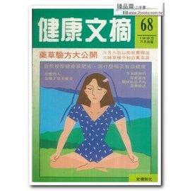 健康文摘^(68^)藥草驗方大公開^~^~宛^~^~^~^~1076851^~