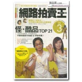 拍賣王 03 怪 酷品TOP21~ 宛    1078164