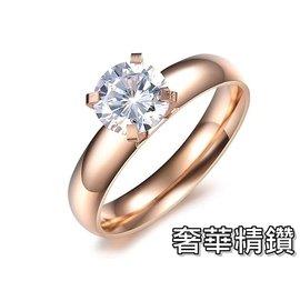 ~316小舖~~C115~ 316L鈦鋼戒指~奢華精鑽~單件價 玫瑰金戒指 飾品 鋯石對戒