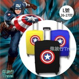 ?飛旅行Travel?美國隊長行李箱套保護套登機箱套託運箱套出國 旅行用品 收納套 防塵套