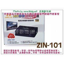 ∮高雄 網∮兆赫 ZINWELL ZIN~101 藍光奇機 II 1080P Air TV