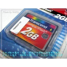 ∮高雄 網∮Transcend 創見 133X CF 記憶卡 2GB 2G 133倍 20