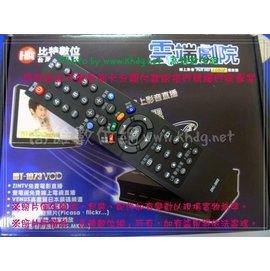 ∮高雄 網∮比特 IBT~1073VOD 雲端劇院 兆赫 ZIN~101 藍光奇機 2 播
