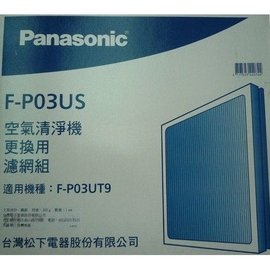 Panasonic國際牌 空氣清淨機 ULPA濾網 F~P03UT9  F~P03US 貨