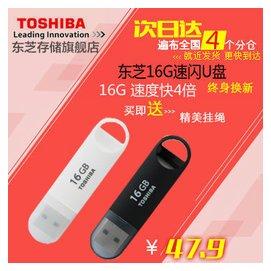 Toshiba 東芝 速閃U盤16gu盤高速USB3.0 16G u盤16gb可愛 正品