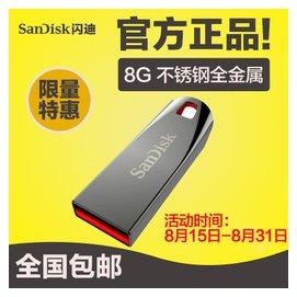 SanDisk 閃迪 u盤8g cz71 超薄防水不鏽鋼金屬 酷晶8gU盤正品包郵