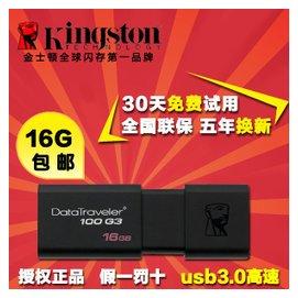 金士頓16gU盤 dt100g3 高速USB3.0 商務U盤16G 正品 包郵
