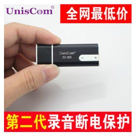 清華紫光微型錄音筆 高清遠距離 降噪 迷你U盤MP3超小播放器