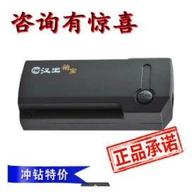漢王A8名片掃描儀 商務版A8漢王名片通 便攜商務版 名片掃描 包郵