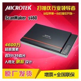 Microtek 中晶 ScanMaker s460膠片底片平板掃描儀 35mm膠片