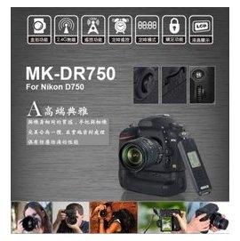 ~攝界~美科手把 NIKON D750 垂直手把 電池手把 相容MB~D16 MK~DR7