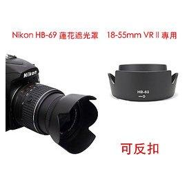 ~攝界~副廠 Nikon HB~69 鏡頭遮光罩 蓮花罩 18~55mm VR II  可
