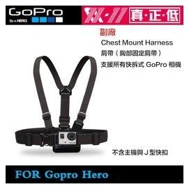 ~攝界~GOPRO HERO 4 3 2 副廠 肩帶 胸部固定肩帶 雙肩背帶 胸前固定座