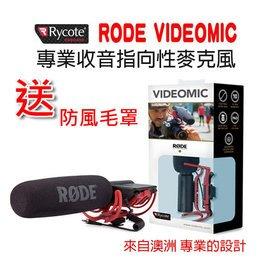 ~攝界~澳洲 RODE VideoMic 級指向性麥克風 單眼相機話筒 5D2 5D3 D