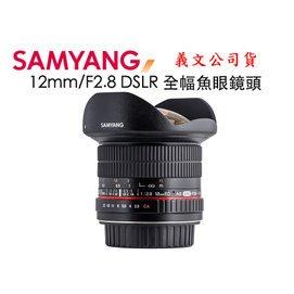 ~eYe攝影~SAMYANG 12mm F2.8 DSLR 全幅魚眼鏡頭 for NIKO