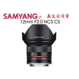 ~eYe攝影~SAMYANG ED AS 12mm F2 定焦廣角鏡頭 FOR CANON