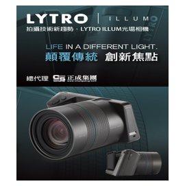 【eYe攝影】LYTRO ILLUM 光場相機 正成公司貨 1年保固 預購 送原廠閃燈,電池.減光鏡
