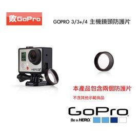 ~eYe攝影~ GOPRO HERO 4 3 3 鏡頭保護片主機鏡頭防護片 鏡頭保護蓋 主