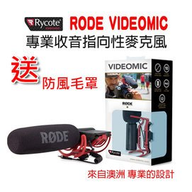~eYe攝影~澳洲 RODE VideoMic 級指向性麥克風 單眼相機話筒 送DEADC