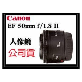 ~eYe攝影~  Canon EF 50mm f1.8 II 彩虹 貨 定焦鏡 人像鏡 大