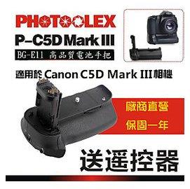 ~eYe攝影~PHOTOOLEX 福圖仕Canon 電池手把 5D3 5DIII 5D M