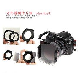 ~eYe攝影~方形濾鏡組 10IN1 含托架 遮光罩 ND2 ND4 ND8 減光漸層濾鏡
